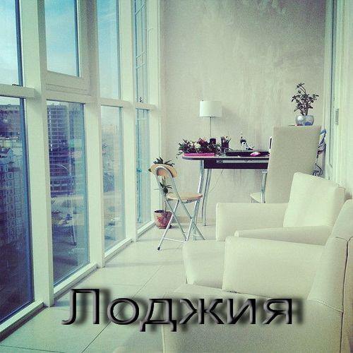 Чем отличается балкон от лоджии: наглядные фото