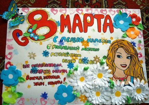 Как оригинально и красиво поздравить учителей с 8 марта: фото