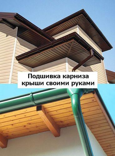 Подшивка карниза крыши своими руками