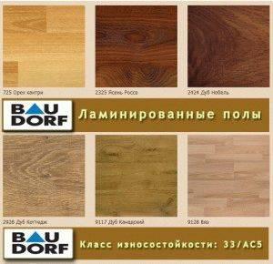 Русский ламинат - доступный и качественный отделочный материал