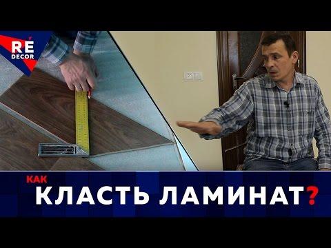Укладка ламината по диагонали: фото, видео, схема