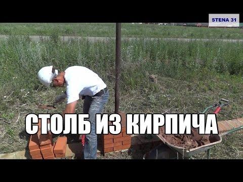 Забор из кирпича своими руками: фото, видео инструкция