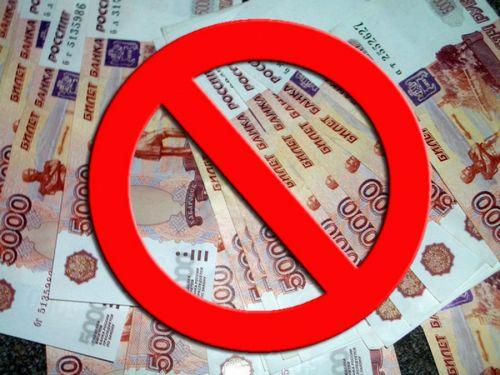 Законопроект по ограничению платижей при помощи наличных денег